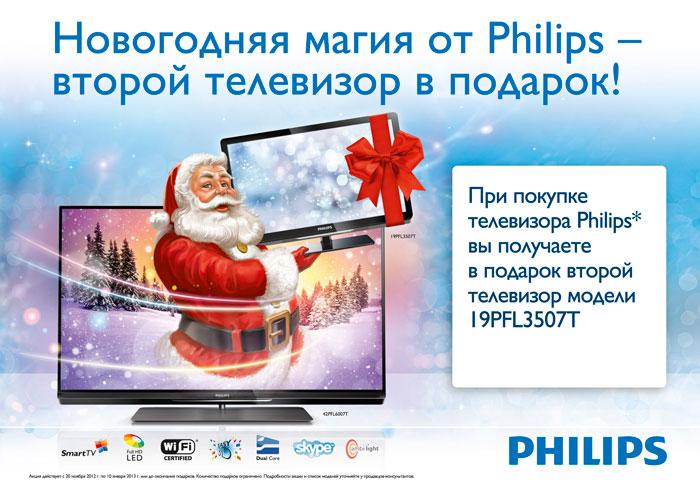 Стихи в подарок с телевизором 281
